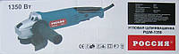 Угловая шлифовальная машина  Россия (РШМ-1350)-TDN