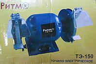 Точило электрическое Ритм Тэ-150 (большое)-TDN