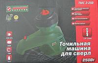 Точильная машина для сверел Монолит ТМС 2-250-TDN