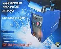 Сварочный инвертор Беларусмаш Бса Мма-310-TDN