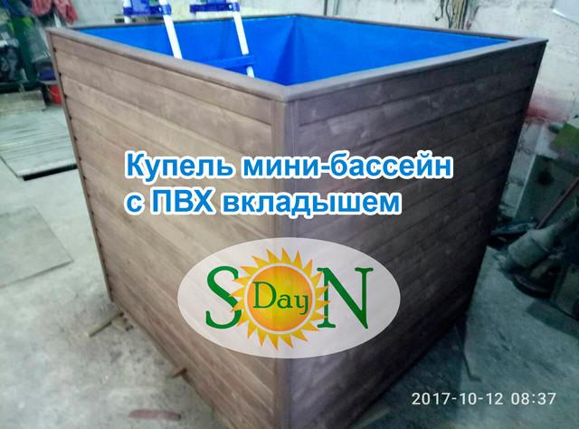 квадратная купель мини бассейн деревянный с ПВХ вкладышем из лайнера
