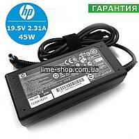 Блок питания зарядное устройство для ноутбука HP 19.5V 2.31A 45W 4.5*3.0