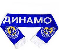Шарфик зимний для болельщиков двусторонний Динамо Киев FB-2073