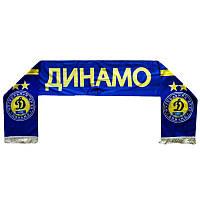 Шарфик летний для болельщиков двусторонний Динамо Киев L8059B
