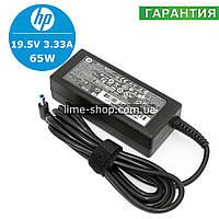 Блок питания зарядное устройство для ноутбука HP  19.5V 3.33A 65W 4.5*3.0