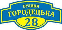 Адресные таблички, таблички на дома 60х29 см