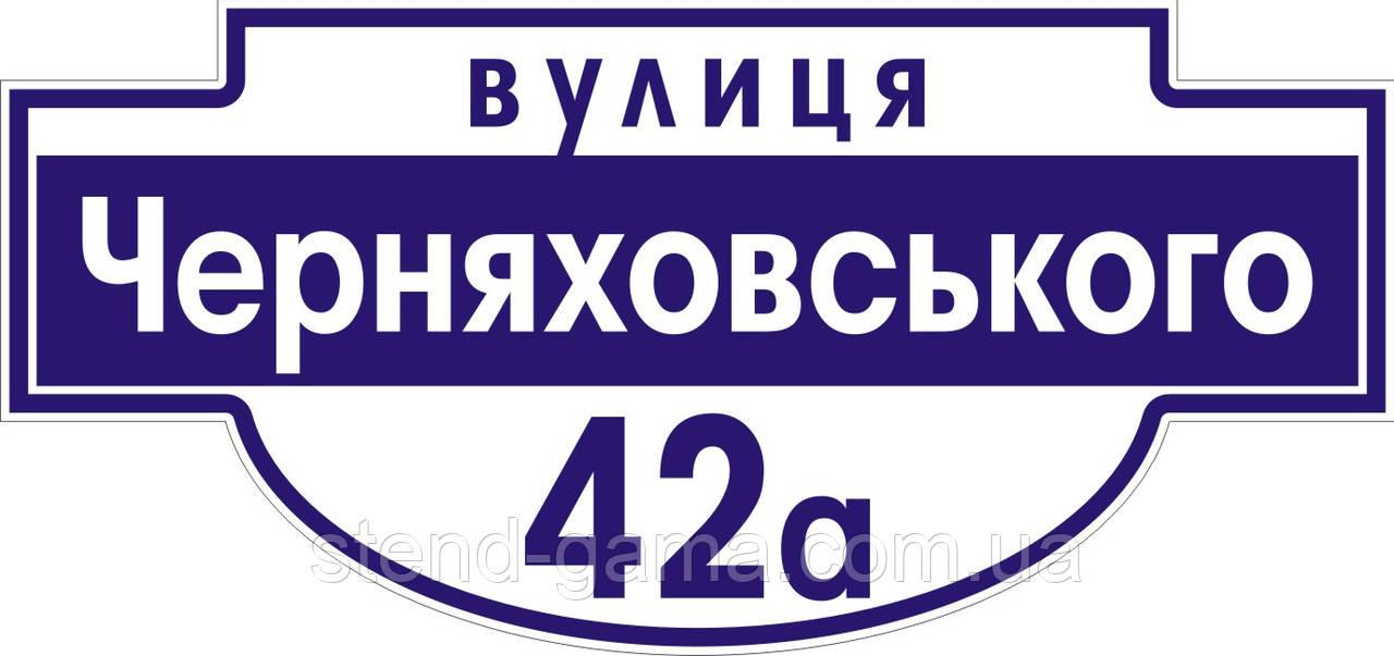 Адресні таблички, таблички на будинки 70х33 см