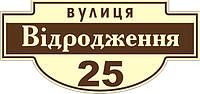 Адресна табличка 70х33 см.