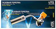 Горелка (малая) NEW 14 см Корея для газового баллона