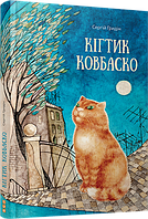 Кігтик Ковбаско, фото 1