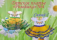 Пошитая заготовка под вышивку детского платья «Ромашка» №5