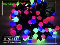 Светодиодная гирлянда 100 светодиодов шар малый - СП100м