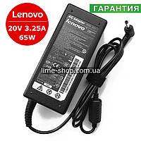Блок питания зарядное устройство для ноутбука LENOVO 20V 3.25A 65W 4.0*1.7