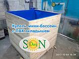 Прямоугольная купель 150х125х125см Мини бассейн с вкладышем из ПВХ лайнера для бассейнов, фото 5
