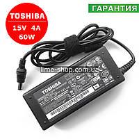 Блок питания зарядное устройство для ноутбука TOSHIBA 15V 4A 60W 6.3*3.0
