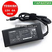 Блок питания зарядное устройство для ноутбука TOSHIBA 15V 6A 90W 6.3*3.0!