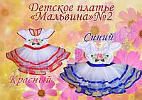 Пошитая заготовка под вышивку детского платья «Мальвина» № 2