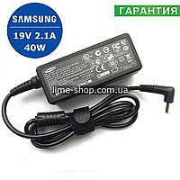 Блок питания зарядное устройство для ноутбука SAMSUNG 19V 2.1A 40W 3.0*1.1, фото 1