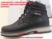 Кожаная мужская зимняя обувь ecco
