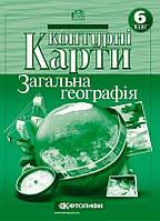 """Контурные карты """"Загальна географія"""" 6 класс"""