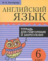 Английский язык. 6 класс. Тетрадь для повторения и закрепления, 978-985-15-2739-3