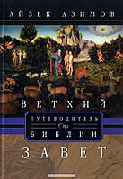 Путеводитель по Библии. Ветхий завет, 978-5-227-06151-5, 978-5-227-04328-3