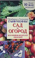 Сад и огород без сорняков, вредителей и болезней. Справочное издание для садоводов и огородников, 97