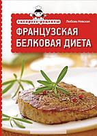 Экспресс-рецепты. Французская белковая диета, 978-5-496-00716-0, 9785496007160
