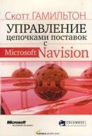 Управление цепочками поставок с Microsoft Navision, 5-9614-0239-8
