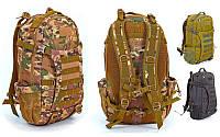 Рюкзак тактический штурмовой V-30л (TY-9396)