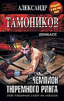 Тамоников. Чемпион тюремного ринга, 978-5-699-86314-3