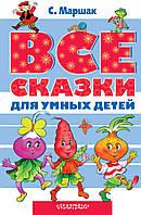 Маршак. Все сказки для умных детей, 978-5-17-095556-5