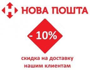 -10% на доставку Новой Поштой