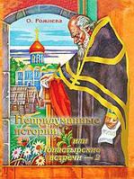 Непридуманные истории, или монастырские встречи 2. Ольга Рожнева