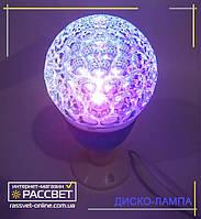 Светодиодная диско-лампа RGB Е27 с подставкой в комплекте