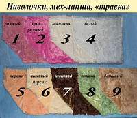 """Декоративная ворсистая наволочка """"East Comfort"""" разные цвета"""