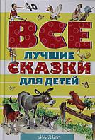 Все лучшие сказки для детей, 978-5-17-088558-9