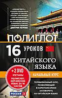 16 уроков китайского языка. Начальный курс (+ 2 DVD Китайский язык за 16 часов), 978-5-699-93874-2
