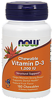 Жевательный витамин Д-3 / NOW - Vitamin D-3 1000 IU Chewables (180 chewables)