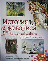 История живописи (+ наклейки), 978-5-389-12271-0