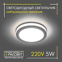 """Светодиодный светильник AL600 5W 450Lm (врезная LED панель """"сэндвич"""") круг, фото 1"""