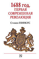 1688 г. Первая современная революция, 978-5-17-093349-5