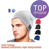 Шапка с bluetooth наушниками SPS Hat BT Grey / Аксессуары для гаджетов