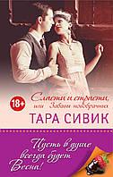 Сласти и страсти, или Забавы новобрачных, 978-5-699-91998-7