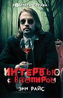 Интервью с вампиром, 978-5-699-94745-4