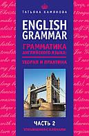 English Grammar. Грамматика английского языка. Теория и практика. Часть 2. Упражнения с ключами, 978
