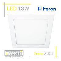 Светодиодный светильник Feron AL511 18W 1080Lm 4000K (LED панель) квадратная
