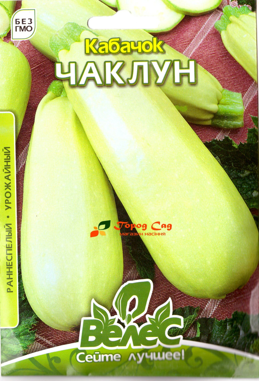 Семена кабачка Чаклун 15г ТМ ВЕЛЕС
