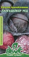 Семена капусты краснокачанной Лангедейкер ред  0,5г