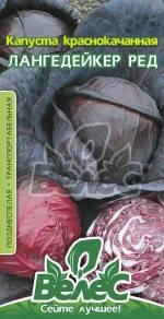 Семена капусты краснокачанной Лангедейкер ред  0,5г ТМ ВЕЛЕС, фото 2